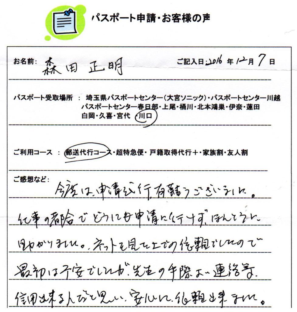 郵便代行コース・川口・M様